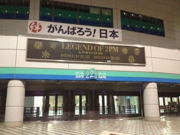 20130420_legendof2pm-600x450