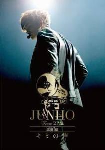 Junho_solo_concert_2